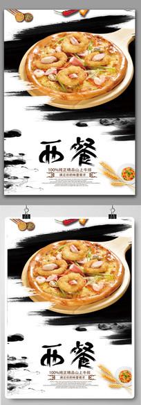 西餐披萨海报设计
