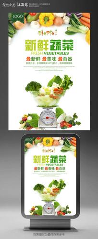 新鲜蔬菜宣传海报设计