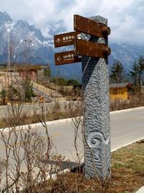 雪山景区指示牌 JPG