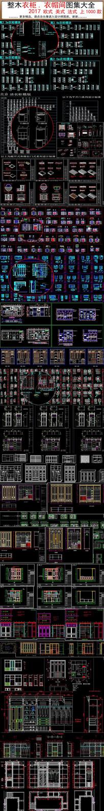 衣柜CAD图纸