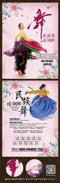 中国风民族舞舞蹈班招生宣传单