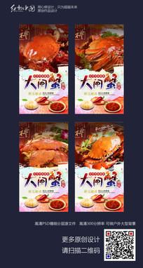 中国风最新大闸蟹四联幅餐饮海报