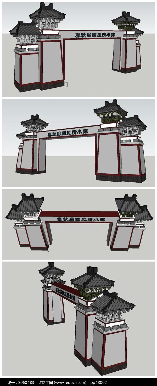 原创设计稿 3d模型库 围墙|栏杆|大门 中式景区入口大门su模型  请您图片
