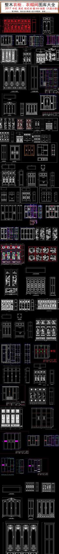 中式衣柜CAD图库