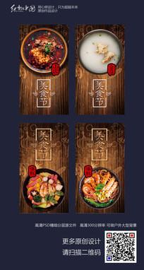 最新精品美食节餐饮美食海报设计