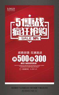 51惠战疯狂抢购劳动节促销活动海报