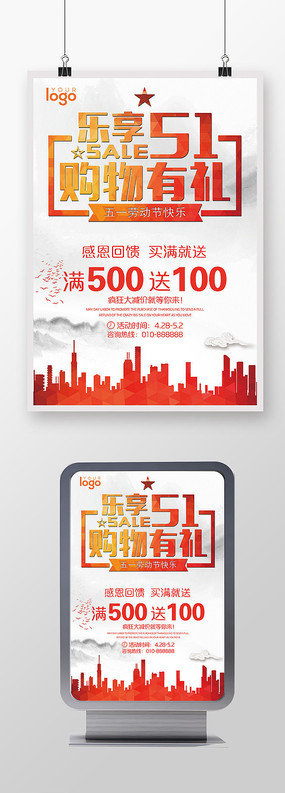51劳动节活动促销宣传海报设计