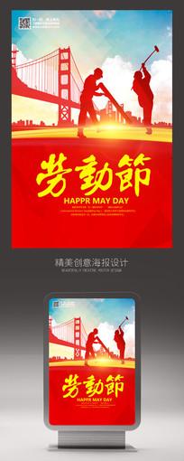 51劳动节假期促销海报设计