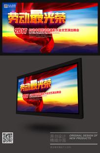 51劳动节劳动之歌文艺晚会舞台背景