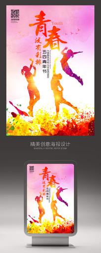 54青年节活力青春海报设计