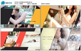 AE CS6时尚分屏图文展示视频