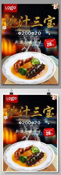 鲍汁三宝美食海报设计