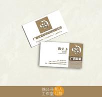 包装印刷公司名片设计