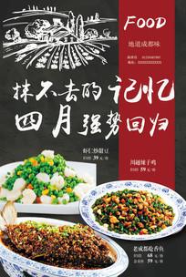 餐饮美食菜单宣传海报设计