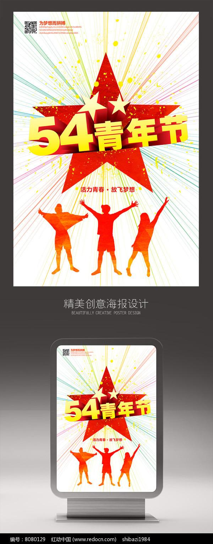 创意54青年节宣传海报图片