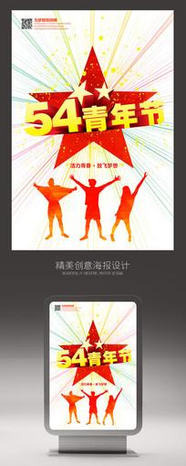 创意54青年节宣传海报