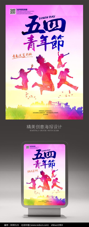 创意狂欢54青年节宣传海报设计图片