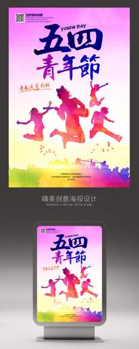 创意狂欢54青年节宣传海报设计