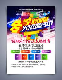 冬季培训班招生宣传海报