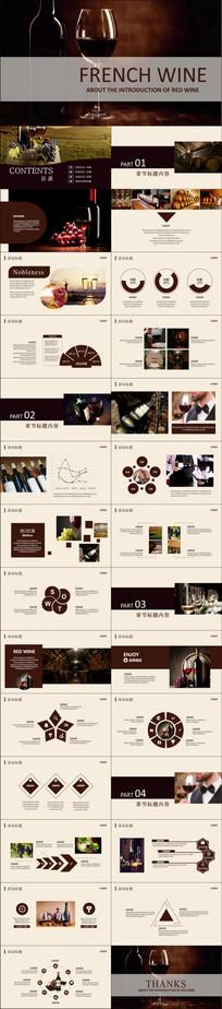 高端大气红酒葡萄酒介绍ppt动态模板