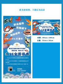 海鲜自助餐开业广告