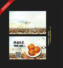 韩国泡菜名片