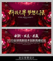 红色花朵新品发布会背景设计