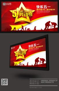 红色五一劳动节海报宣传设计