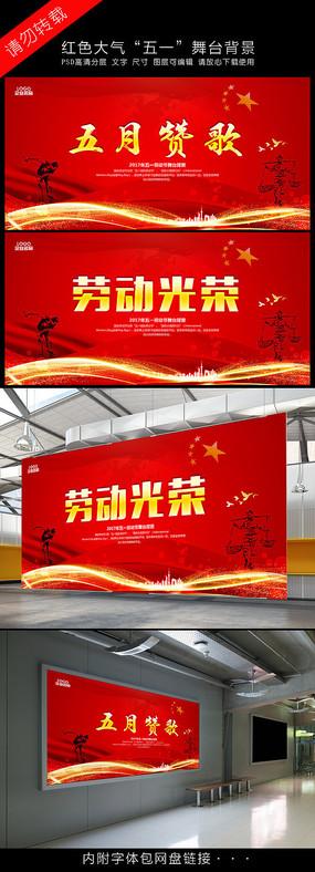 红色五一舞台背景设计