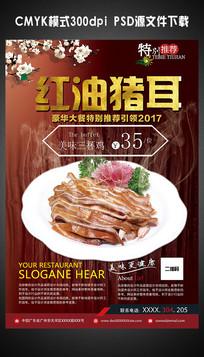 红油猪耳美食海报