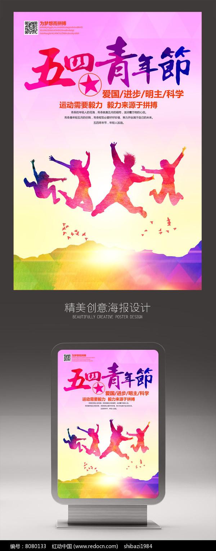 活力青春54青年节海报图片