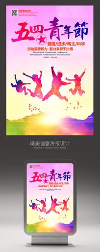 活力青春54青年节海报