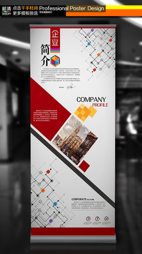 简约大气企业文化宣传展架易拉宝设计