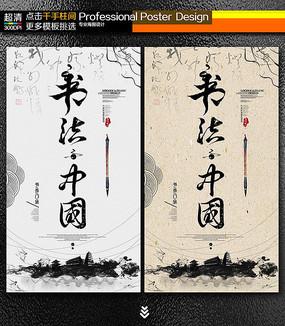 简约大气书法培训宣传海报设计