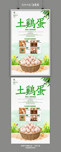 简约实用土鸡蛋宣传海报