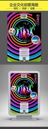 炫酷彩虹风格企业文化展示海报