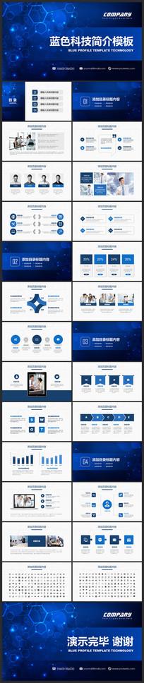 蓝色科技商务企业简介PPT模板