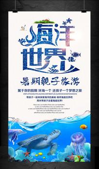 旅行社夏季海洋馆旅游活动海报