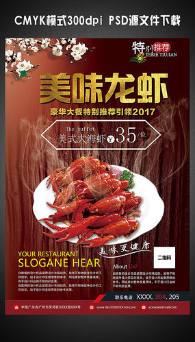 美味龙虾海报