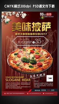 美味披萨海报