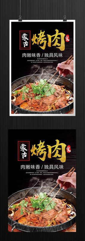 蒙古烤肉海报设计