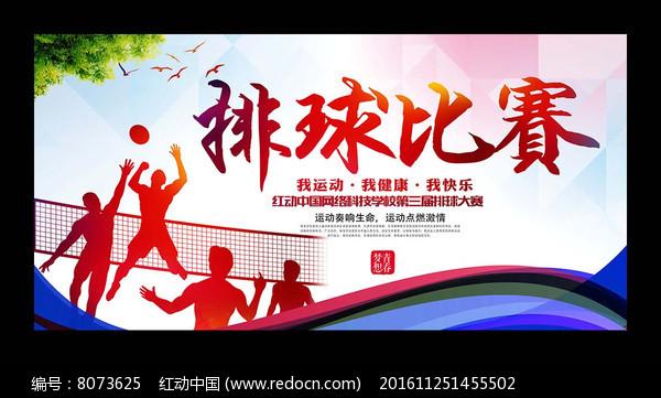 排球比赛海报背景