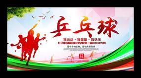 海报设计 简约乒乓球比赛海报设计  卡通乒乓球比赛招新海报模版 时尚图片