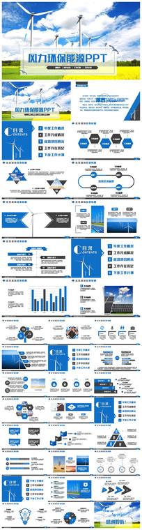 清新简约风车风力能源太阳能生态环保PPT