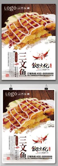 日式料理珍珠三文鱼海报设计