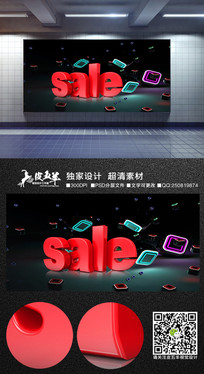 sale促销宣传海报