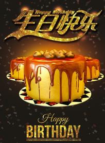 生日海报设计