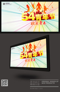 时尚54青年节放飞青春宣传海报设计