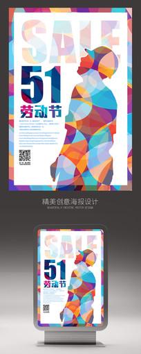 时尚大气51劳动节海报设计
