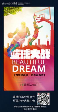 时尚大气篮球大战宣传海报设计